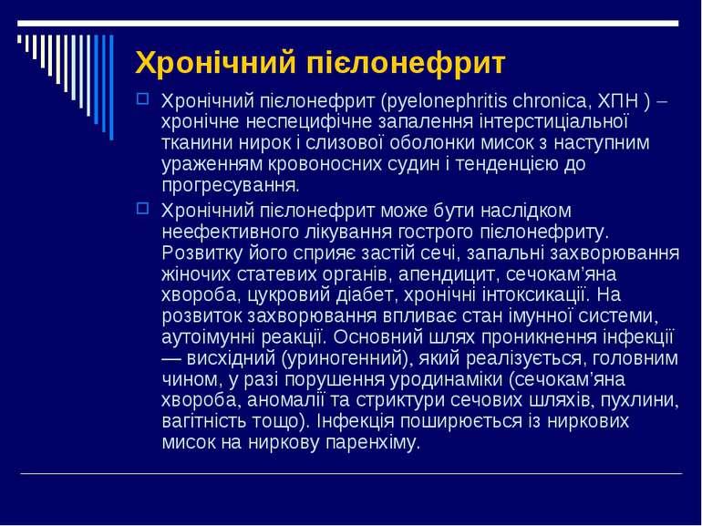 Хронічний пієлонефрит Хронічний пієлонефрит (pyelonephritis chronica, ХПН ) х...