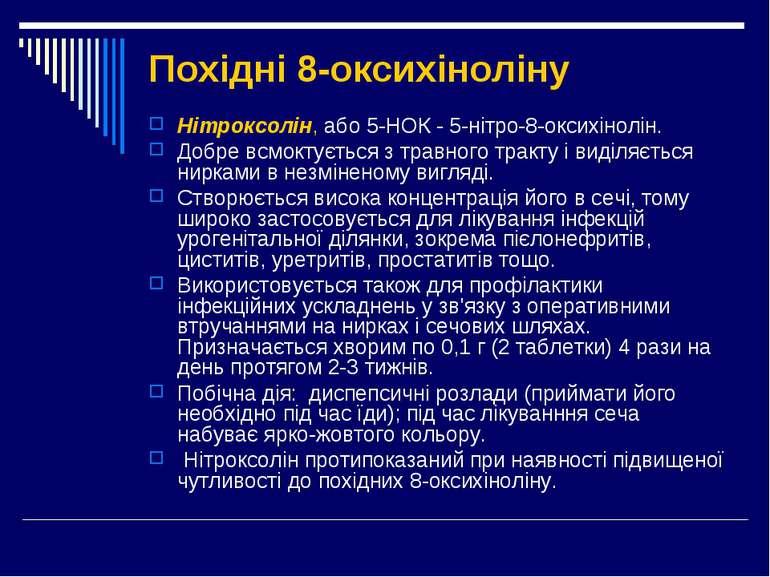 Похідні 8-оксихіноліну Нітроксолін, або 5-НОК - 5-нітро-8-оксихінолін. Добре ...