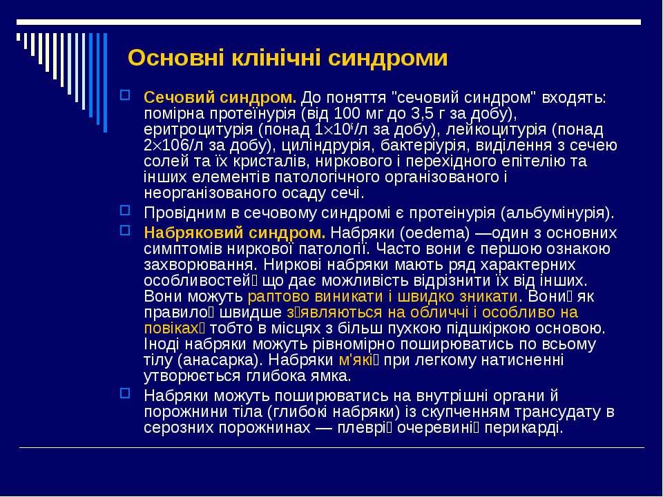 """Основні клінічні синдроми Сечовий синдром. До поняття """"сечовий синдром"""" входя..."""