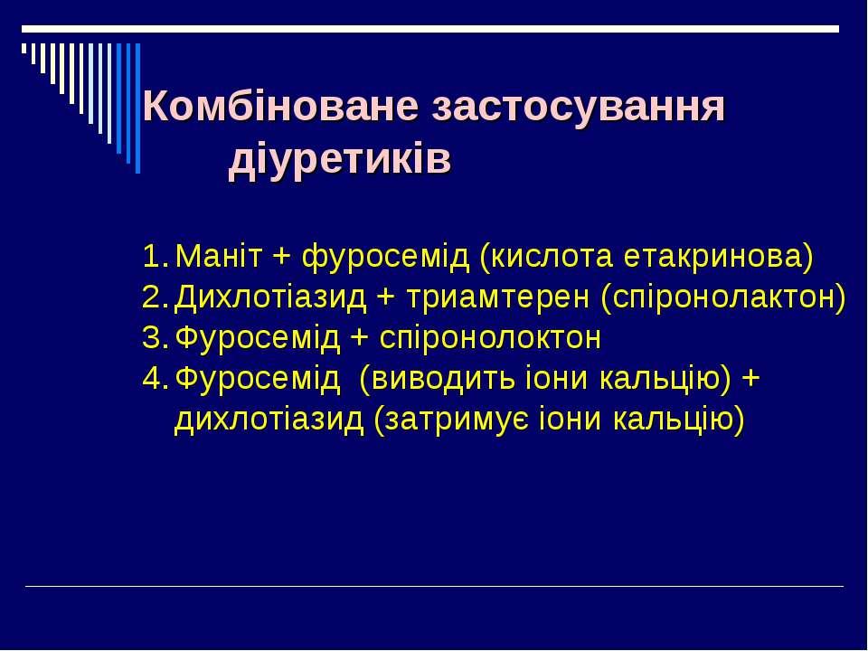 Комбіноване застосування діуретиків Маніт + фуросемід (кислота етакринова) Ди...