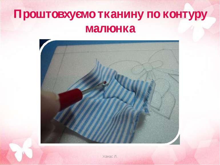 Проштовхуємо тканину по контуру малюнка Ханас Л.