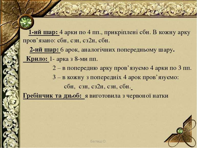 1-ий шар: 4 арки по 4 пп., прикріплені сбн. В кожну арку пров'язано: сбн, сзн...