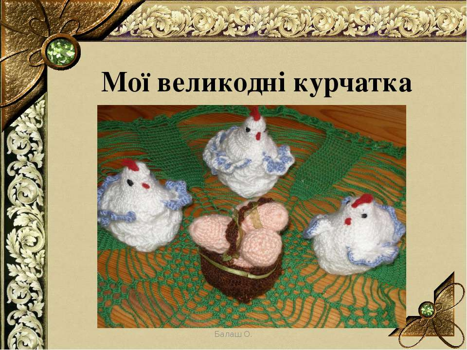 Мої великодні курчатка Балаш О.