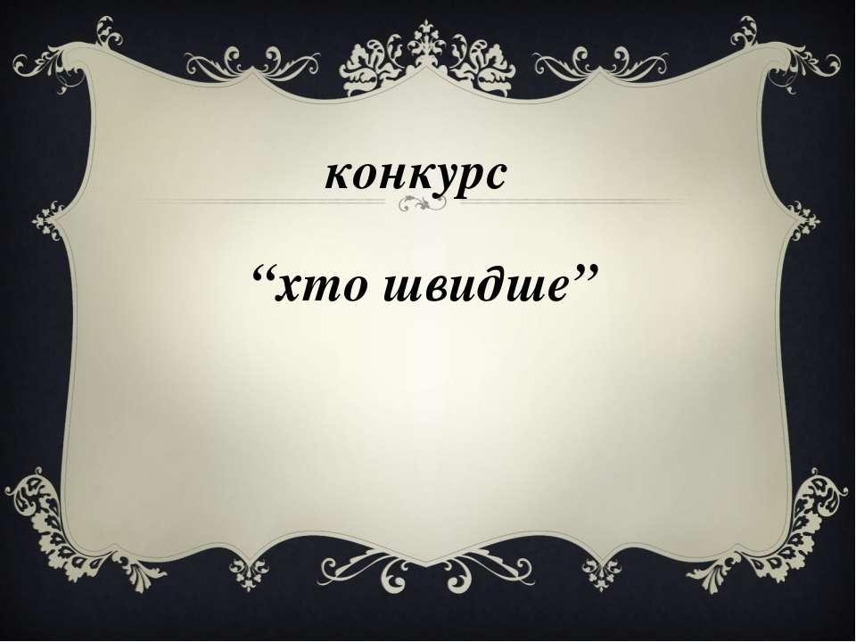 "конкурс ""хто швидше"""
