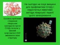 На сьогодні не існує вакцини для профілактики СНІДу і недостатньо ефективні м...