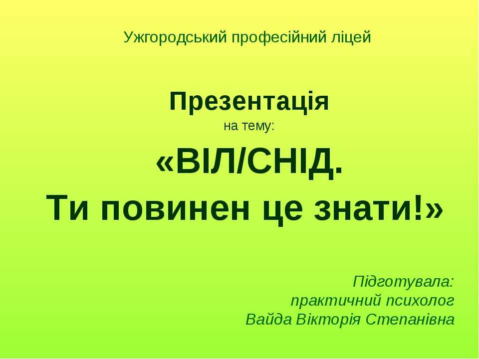 Ужгородський професійний ліцей Презентація на тему: «ВІЛ/СНІД. Ти повинен це ...