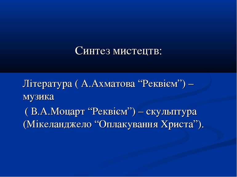 "Синтез мистецтв: Література ( А.Ахматова ""Реквієм"") – музика ( В.А.Моцарт ""Ре..."
