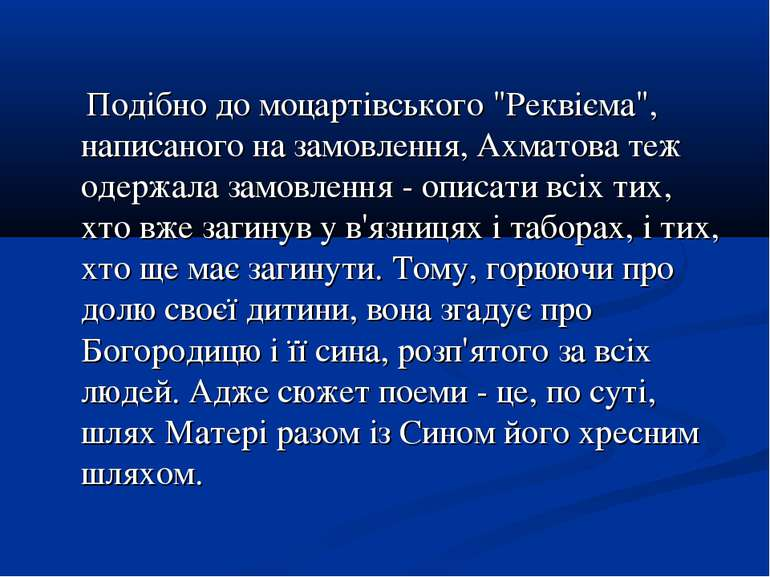 """Подібно до моцартівського """"Реквієма"""", написаного на замовлення, Ахматова ..."""