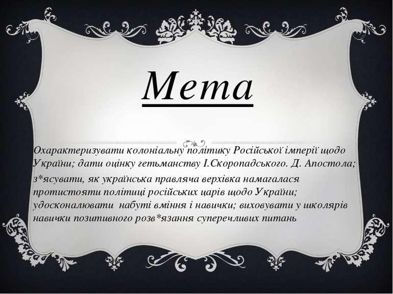 Мета Охарактеризувати колоніальну політику Російської імперії щодо України; д...