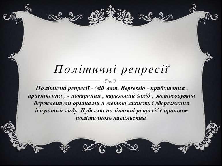 Політичні репресії Політичні репресії - (від лат. Repressio - придушення , пр...