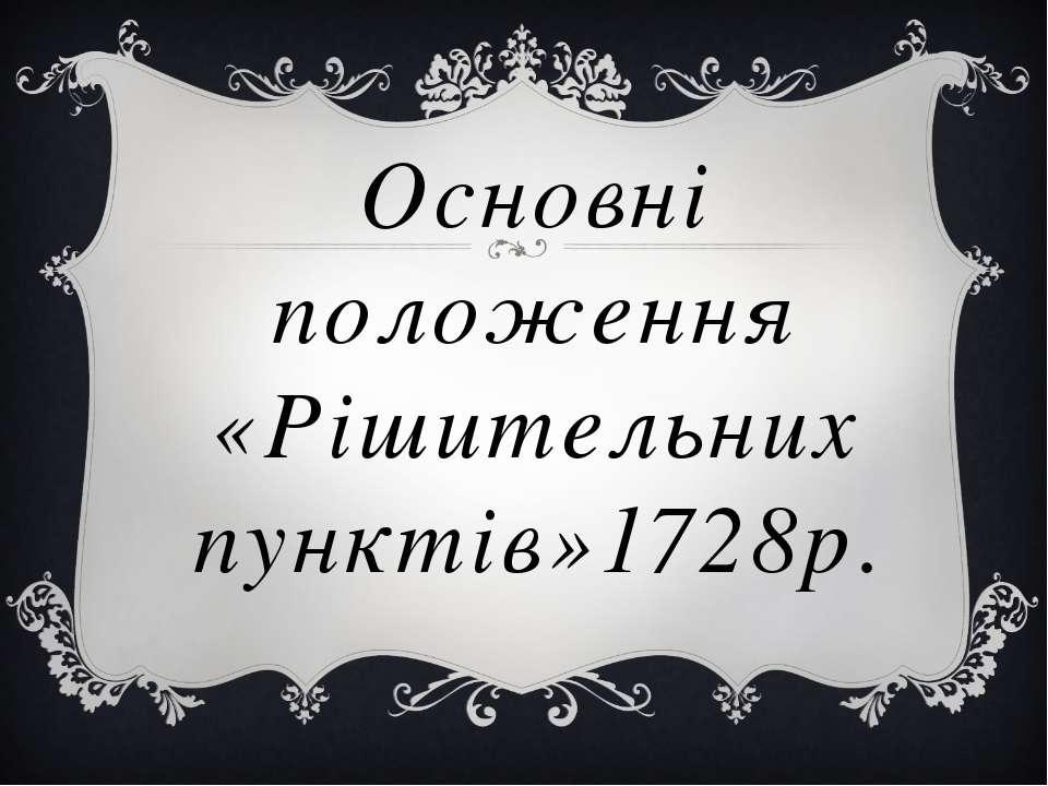 Основні положення «Рішительних пунктів»1728р.