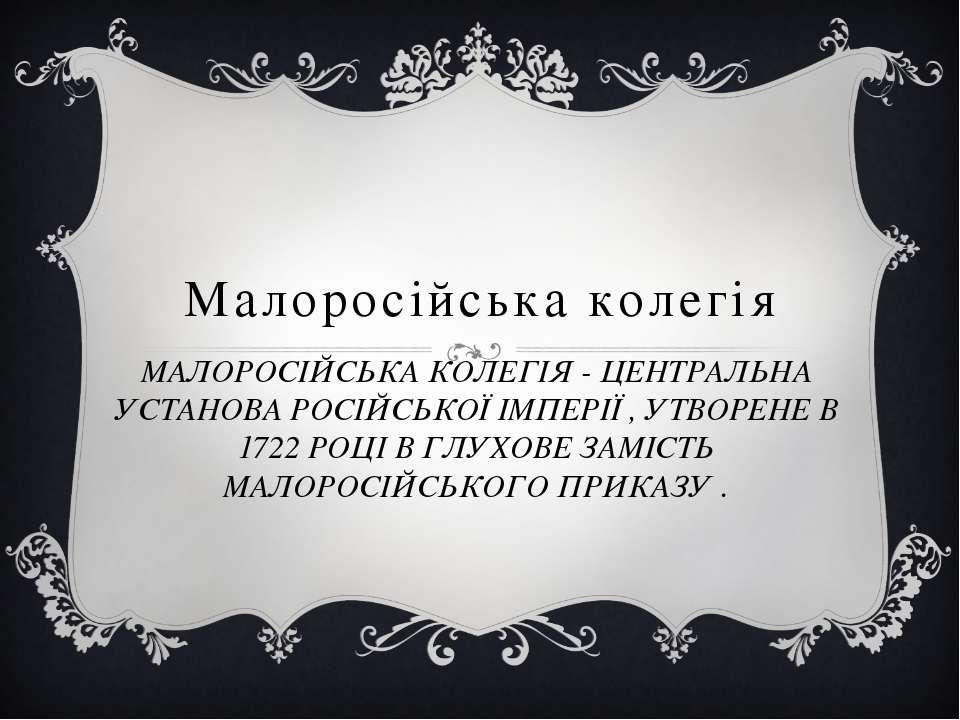 Малоросійська колегія МАЛОРОСІЙСЬКА КОЛЕГІЯ - ЦЕНТРАЛЬНА УСТАНОВА РОСІЙСЬКОЇ ...