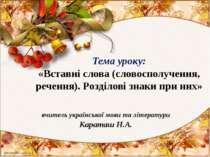 Тема уроку: «Вставні слова (словосполучення, речення). Розділові знаки при ни...