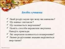 Бесіда з учнями: Який розділ науки про мову ми вивчаємо? Що вивчає синтаксис?...