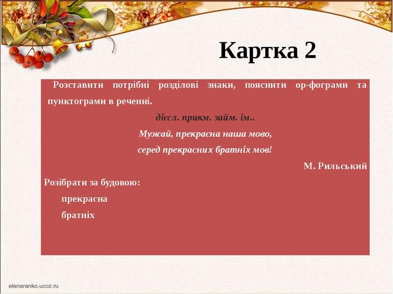 Картка 2 Розставити потрібні розділові знаки, пояснити ор фограми та пунктогр...