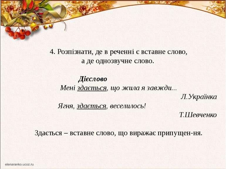 4. Розпізнати, де в реченні є вставне слово, а де однозвучне слово. Дієслово ...