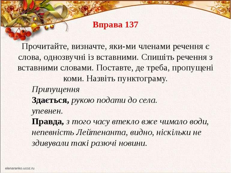 Вправа 137 Прочитайте, визначте, яки ми членами речення є слова, однозвучні і...