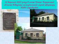 30 вересня 2005 року в місті Умані Черкаської області відкрито меморіальний м...