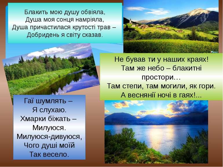 Блакить мою душу обвіяла, Душа моя сонця намріяла, Душа причастилася крутості...