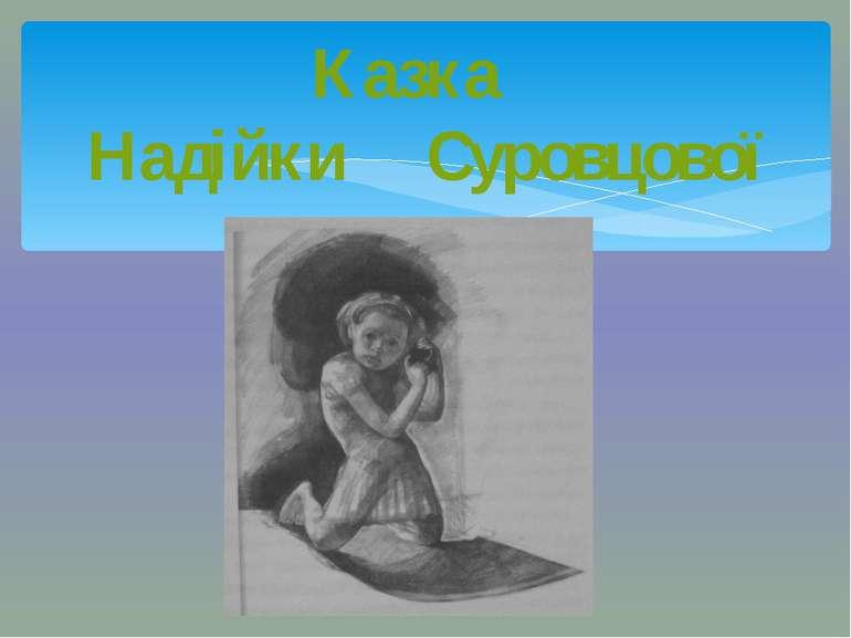 Казка Надійки Суровцової