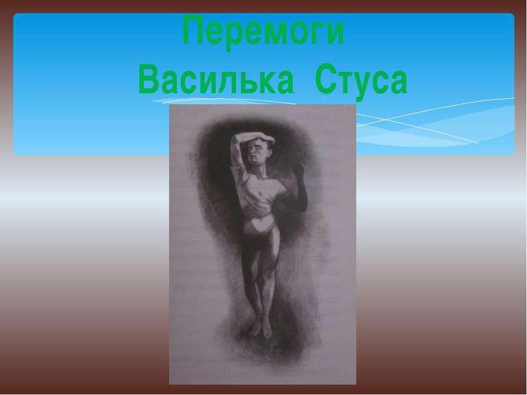Перемоги Василька Стуса
