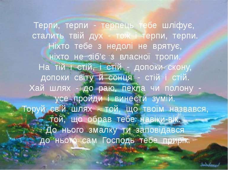 Терпи, терпи - терпець тебе шліфує, сталить твій дух - тож і терпи, терпи. Ні...