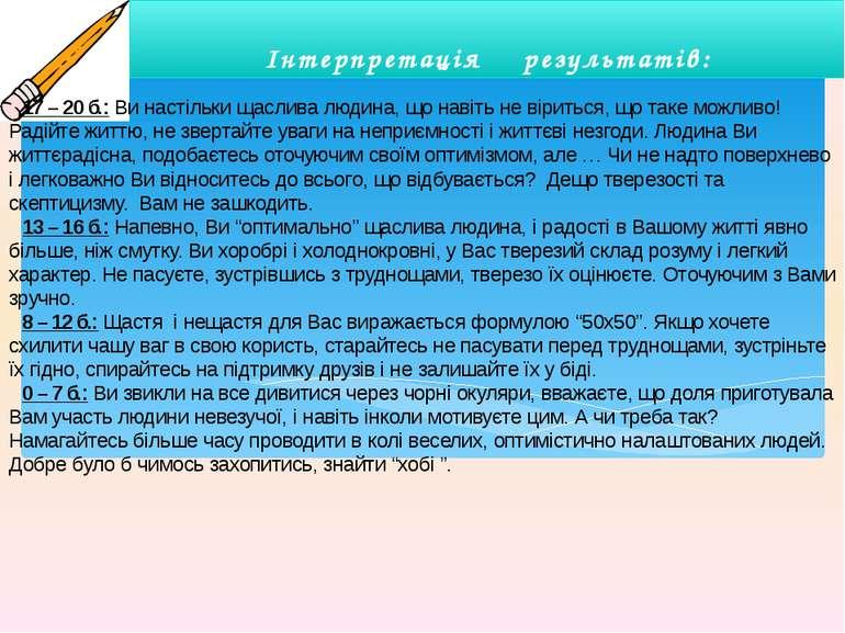 17 – 20 б.: Ви настільки щаслива людина, що навіть не віриться, що таке можли...