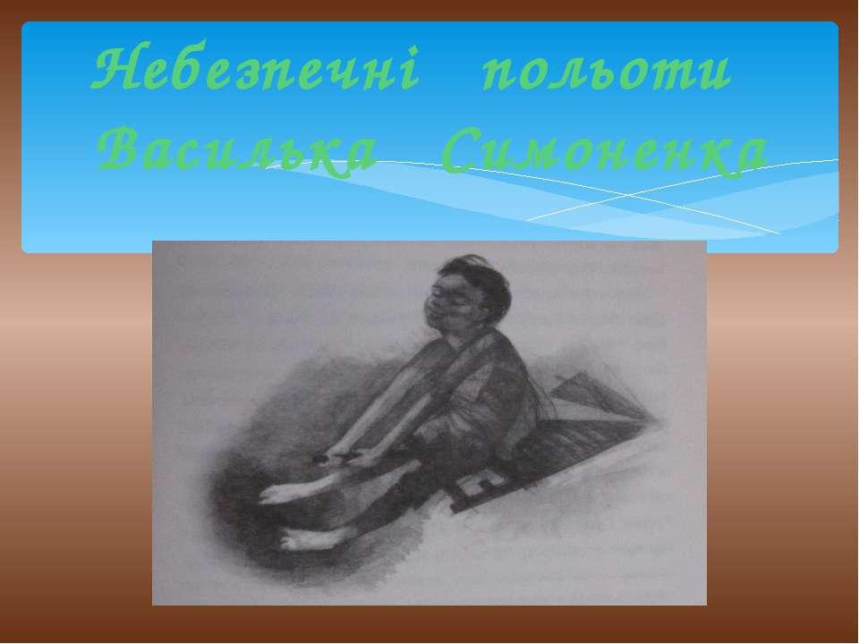 Небезпечні польоти Василька Симоненка