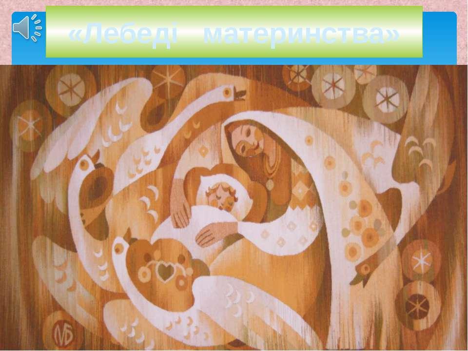 «Лебеді материнства»