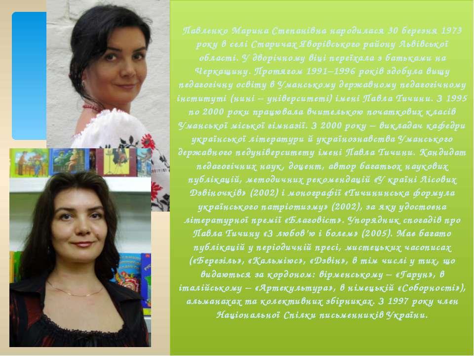 Павленко Марина Степанівна народилася 30 березня 1973 року в селі Старичах Яв...
