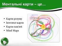 Ментальні карти – це… Карти розуму Інтелект-карти Карти пам'яті Mind Maps