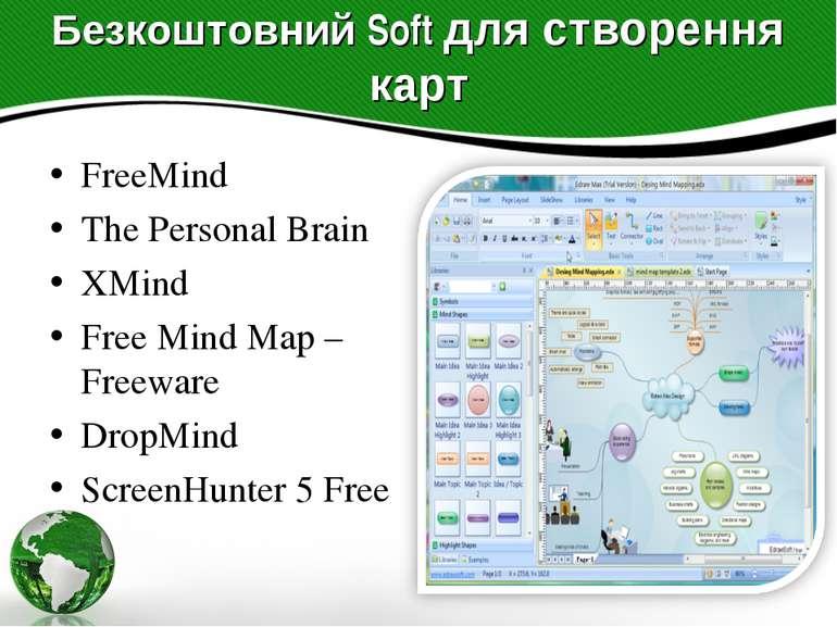 Безкоштовний Soft для створення карт FreeMind The Personal Brain XMind Free M...