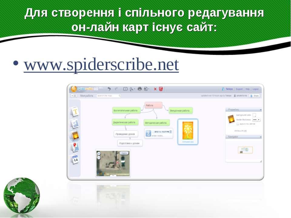 Для створення і спільного редагування он-лайн карт існує сайт: www.spiderscri...