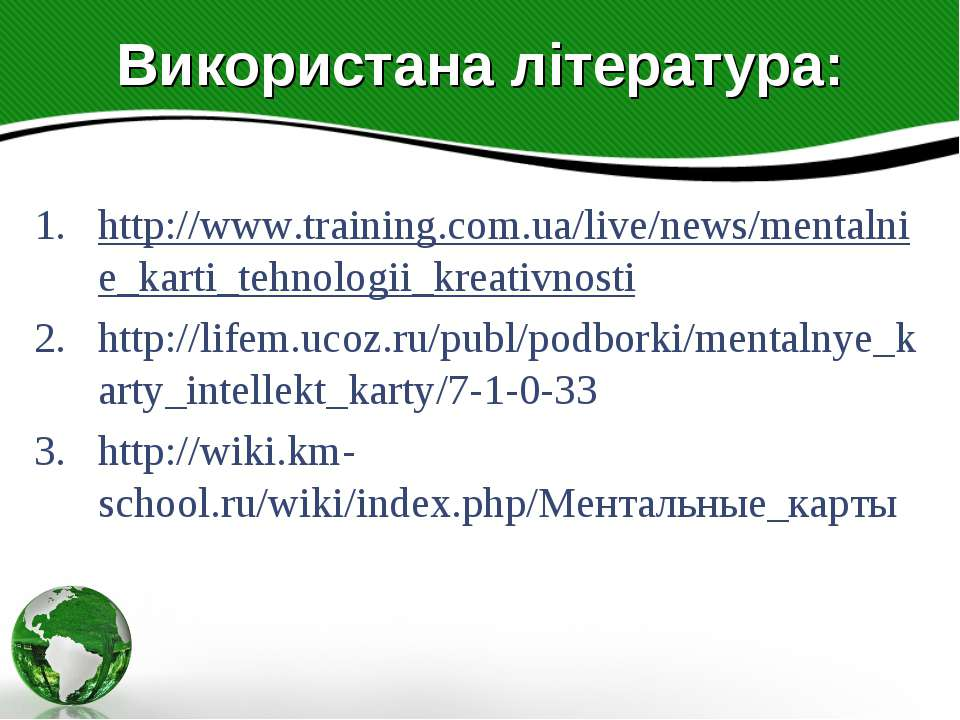 Використана література: http://www.training.com.ua/live/news/mentalnie_karti_...