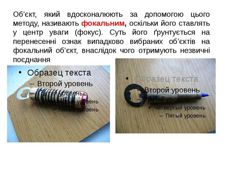 Об'єкт, який вдосконалюють за допомогою цього методу, називають фокальним, ос...