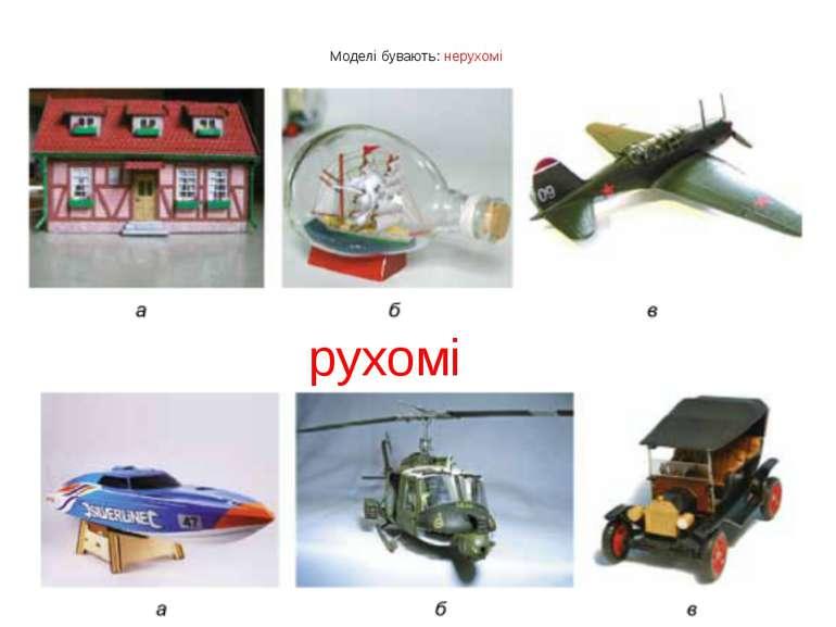 Моделі бувають: нерухомі рухомі