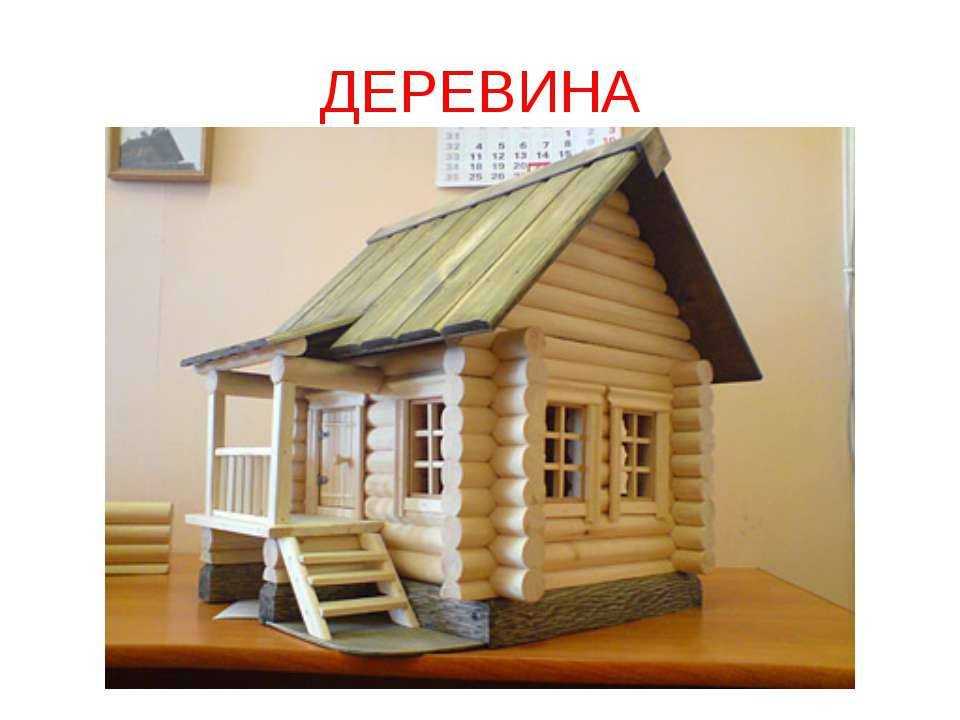 ДЕРЕВИНА