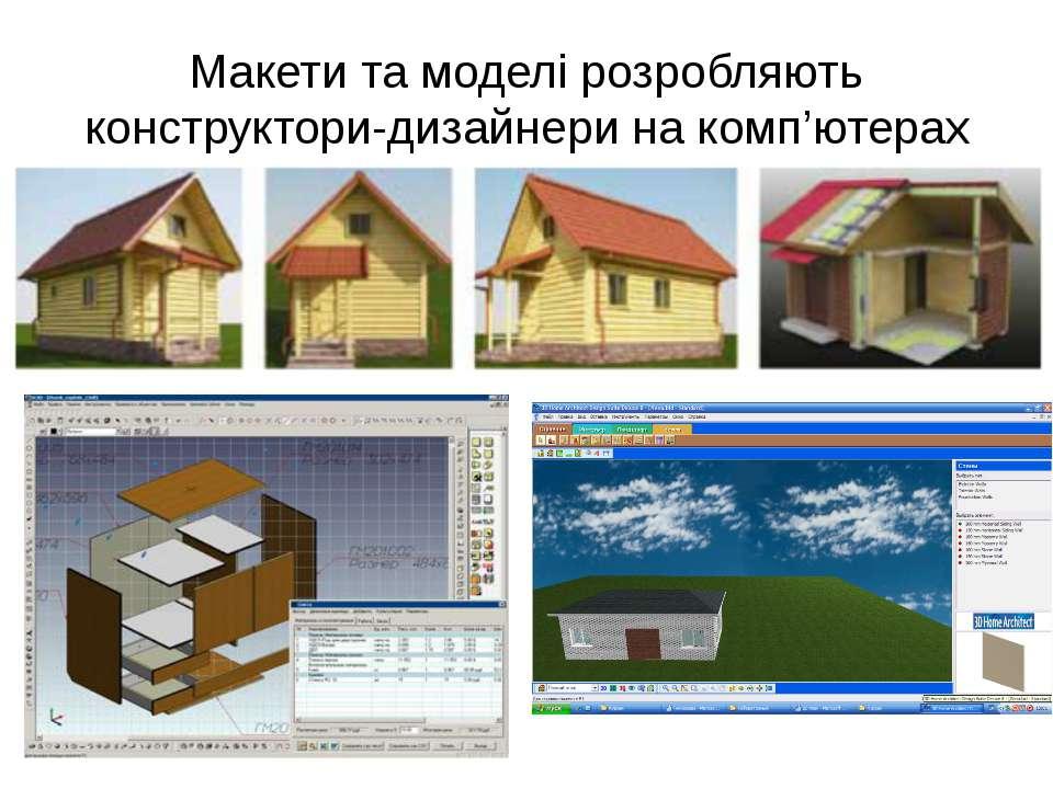 Макети та моделі розробляють конструктори-дизайнери на комп'ютерах