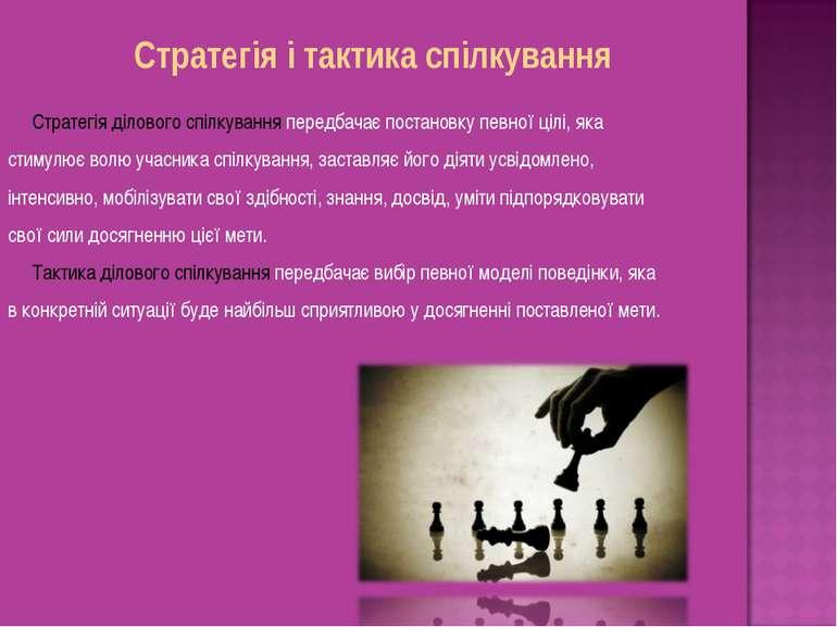 Стратегія і тактика спілкування Стратегія ділового спілкування передбачає пос...