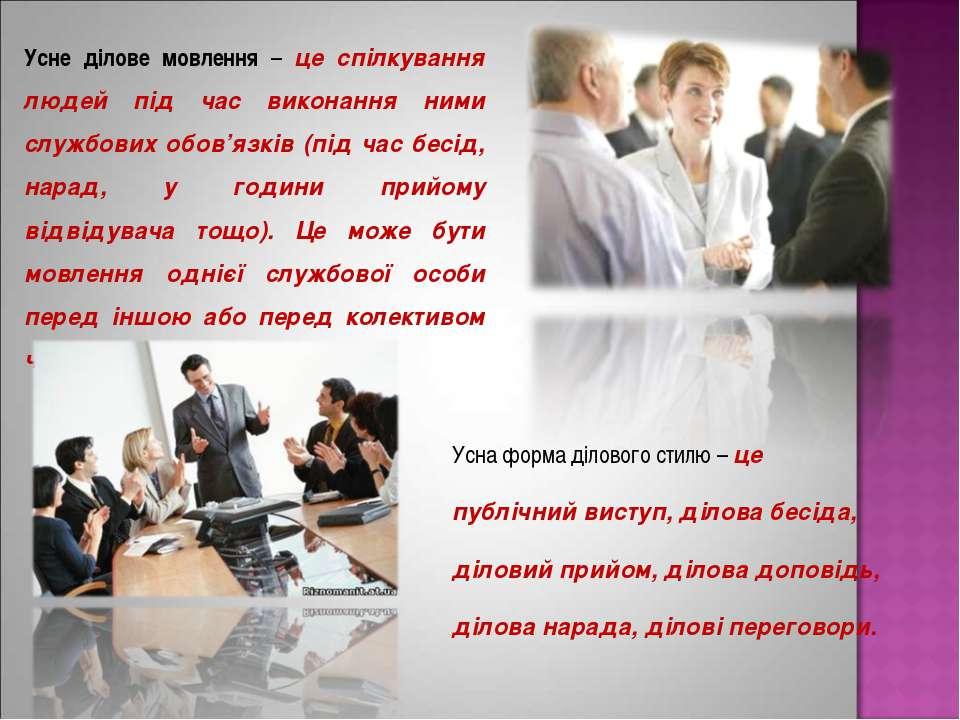 Усне ділове мовлення – це спілкування людей під час виконання ними службових ...