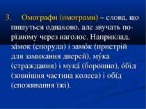3. Омографи (омограми) – слова, що пишуться однаково, але звучать по-різн...