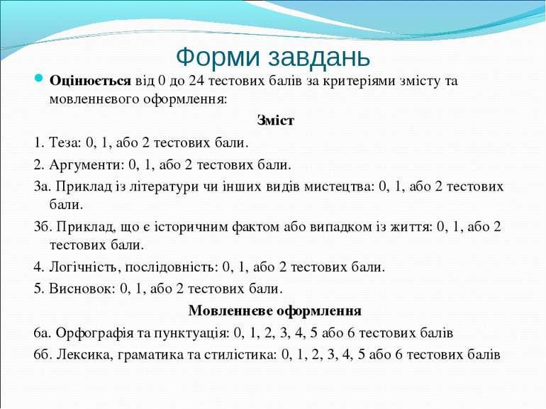 Форми завдань Оцінюється від 0 до 24 тестових балів за критеріями змісту та м...