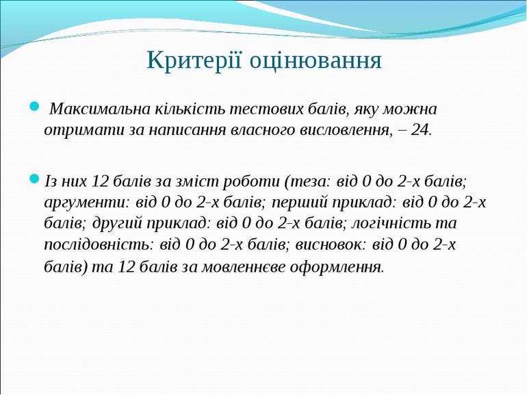 Критерії оцінювання Максимальна кількість тестових балів, яку можна отримати ...