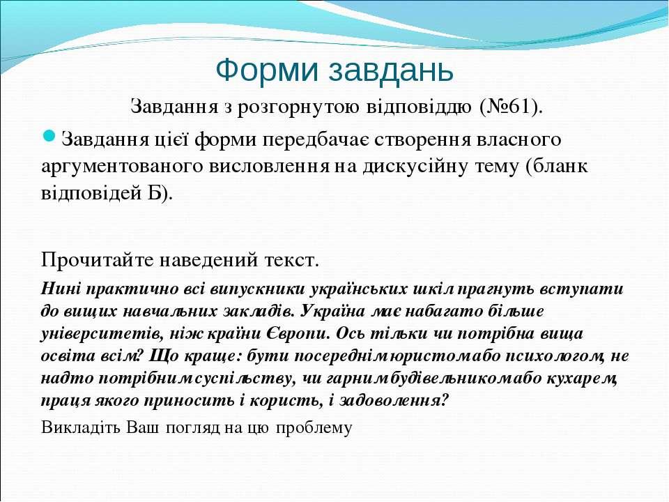 Форми завдань Завдання з розгорнутою відповіддю (№61). Завдання цієї форми пе...
