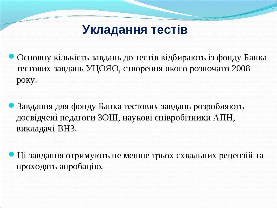 Укладання тестів Основну кількість завдань до тестів відбирають із фонду Банк...