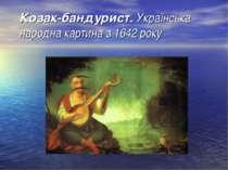 Козак-бандурист. Українська народна картина з 1642 року
