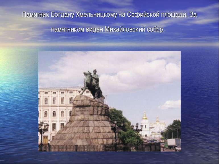 Памятник Богдану Хмельницкому на Софийской площади. За памятником виден Михай...
