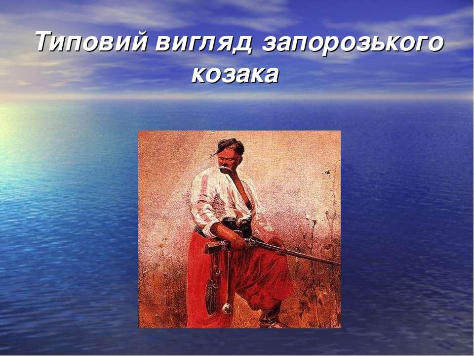 Типовий вигляд запорозького козака