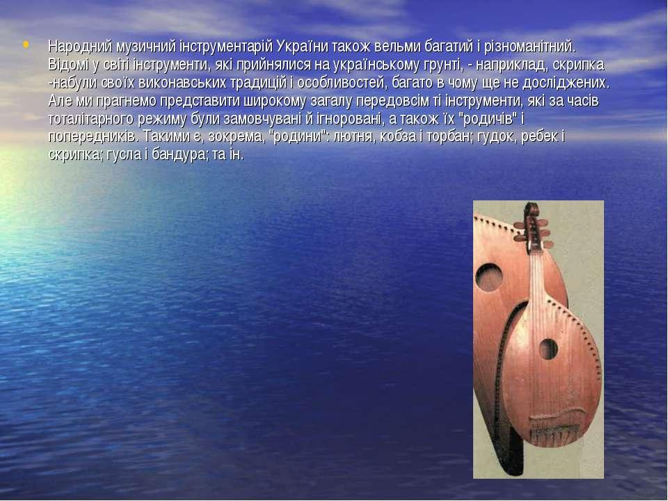 Народний музичний інструментарій України також вельми багатий і різноманітний...