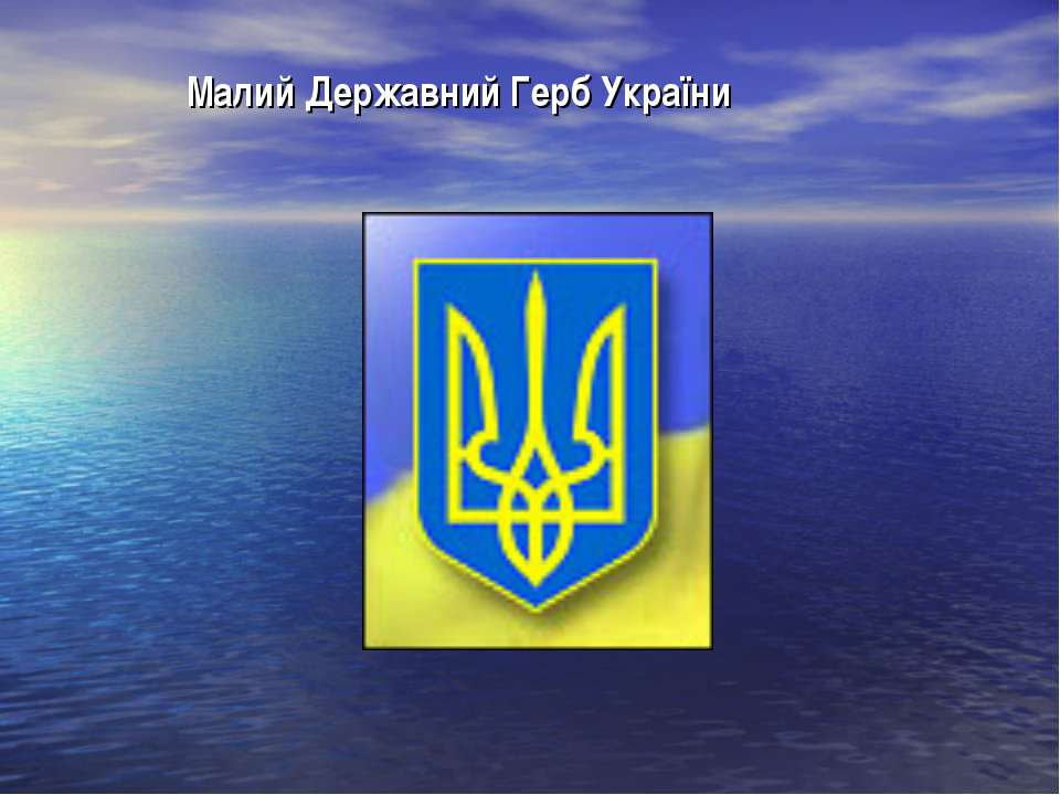 Малий Державний Герб України